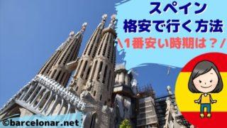 スペイン旅行の安い時期と格安で行く方法