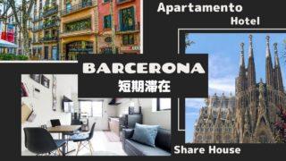 バルセロナの短期滞在・アパート・アパートメントホテル・ピソ・民泊・シェア全て調べました!
