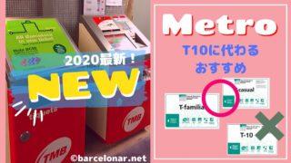 バルセロナのメトロ回数券T10に代わるおすすめ切符