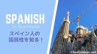 スペイン人の国民性を知る!スペイン語学留学