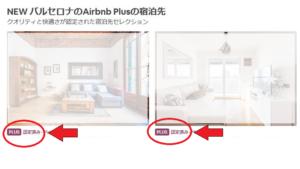Airbnbplus