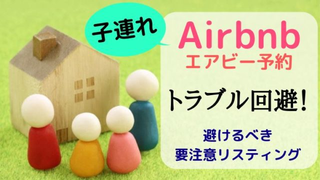 Airbnbエアビー