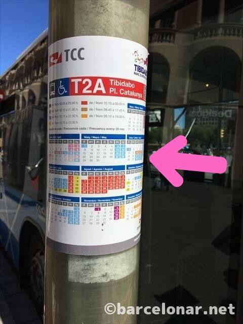 ティビダボ直通バスのバス停時刻表