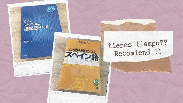 スペイン語の参考書(基礎固めにおすすめ)