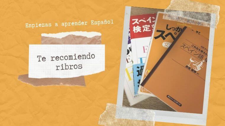 おすすめのスペイン語の参考書