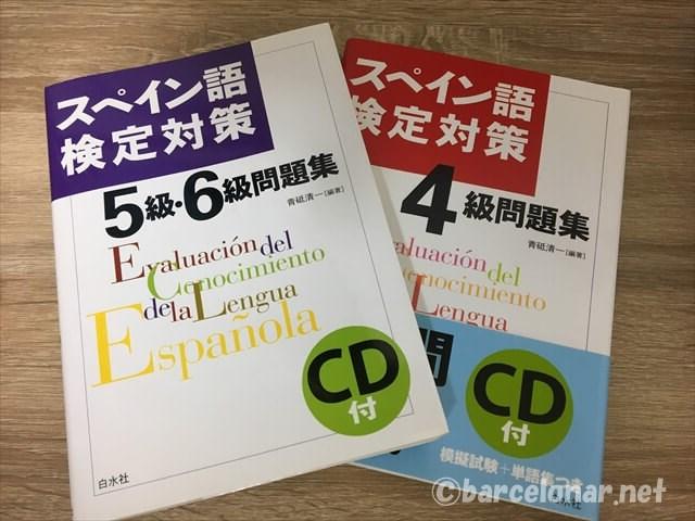 スペイン語検定対策問題集6級5級4級