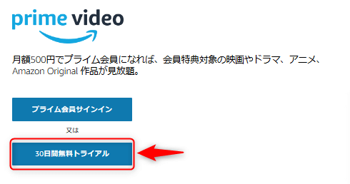 Amazonプライムビデオの無料体験登録