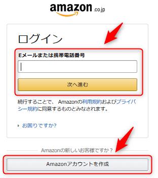Amazonプライム会員の無料登録