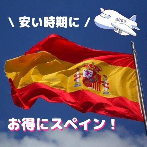 スペイン旅行の安い時期