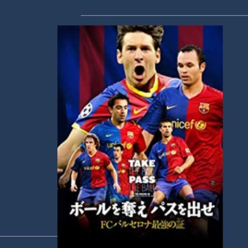 ボールを奪えパスを出せ・サッカードキュメンタリー・FCバルセロナ・バルサ
