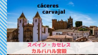 カセレスのカルバハル宮殿・スペイン世界遺産