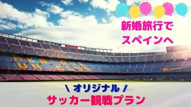 新婚旅行・スペインサッカー観戦