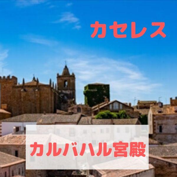 カセレスのカルバハル宮殿・スペインの世界遺産