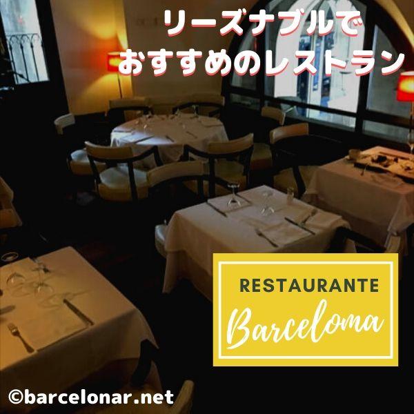 バルセロナのリーズナブルで安いレストラン・ラスキンザニッツ・ラリタ・ラジュナ