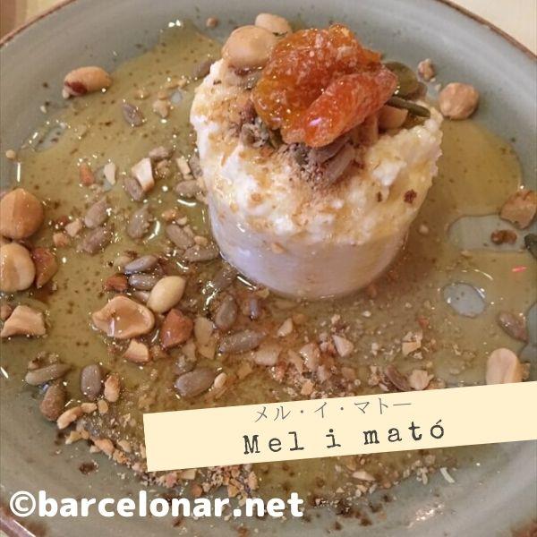 カタルーニャのお菓子・メル イ マト―