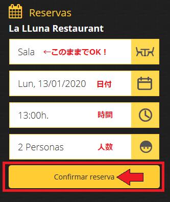 バルセロナのレストラン(La lluna)予約方法