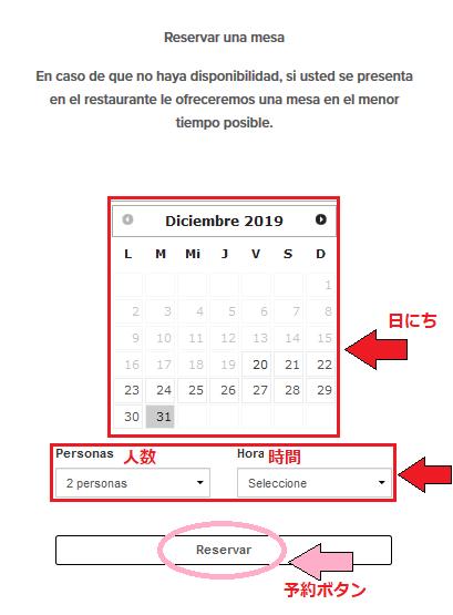 バルセロナのレストラン予約方法