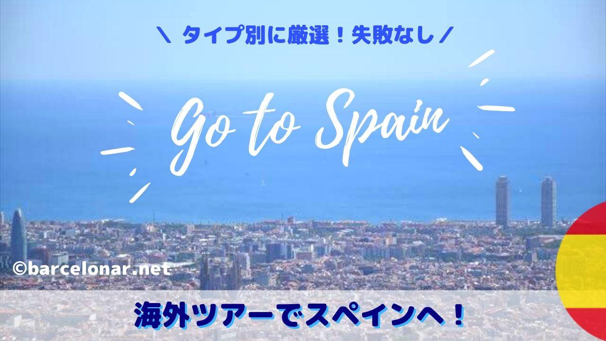 スペインツアー旅行を比較!おすすめの海外ツアー