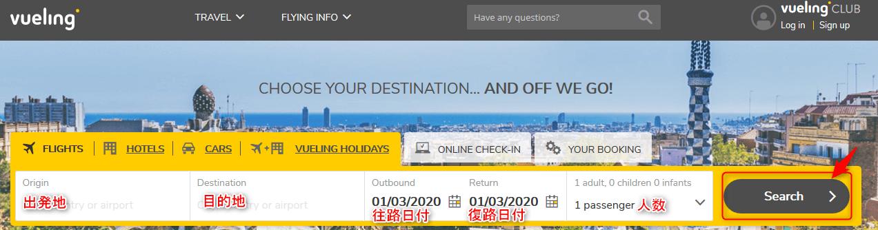ブエリング航空のチケット予約vueling
