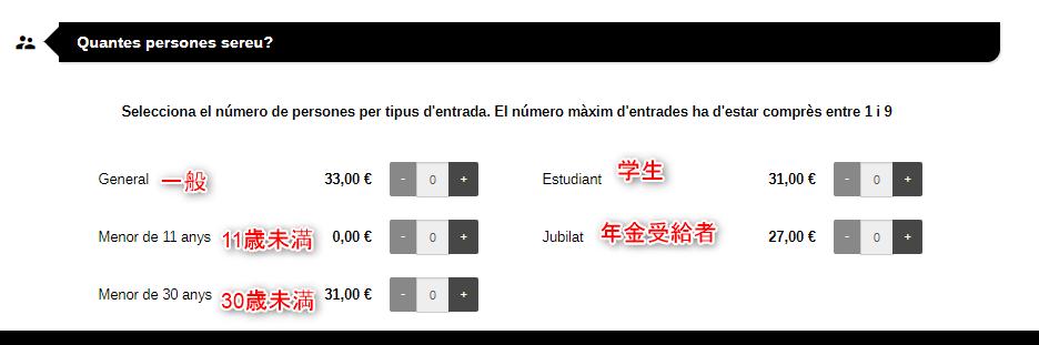 サグラダファミリアのチケット予約・公式サイトでの買い方・子ども料金