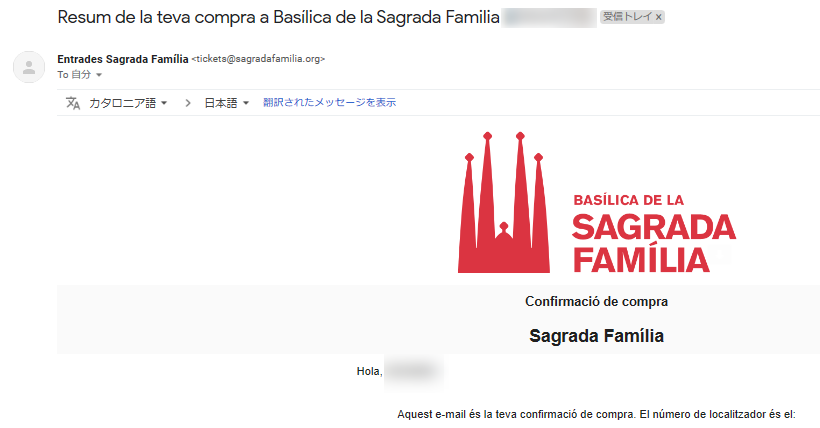 サグラダファミリアのチケット予約・EチケットとPDF印刷