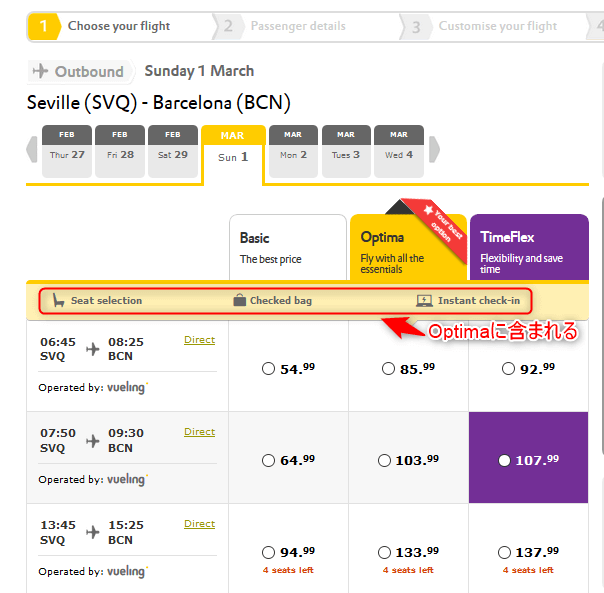 ブエリングvuelingチケット予約と受託手荷物の手数料