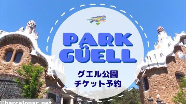 グエル公園のチケット予約!無料ゾーンと無料の時間も♪トカゲは有料エリア♪