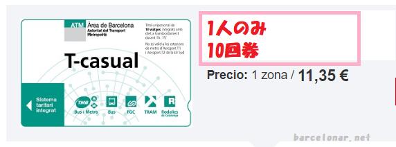 バルセロナのメトロ切符・T10に代わる回数券Tcasualカジュアル