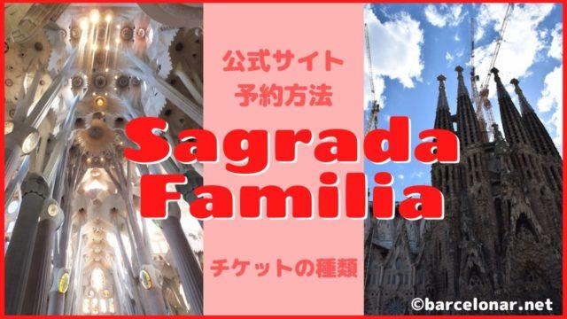 サグラダファミリアのチケット予約方法・sagradafamiliaとチケットの種類・バルセロナ観光