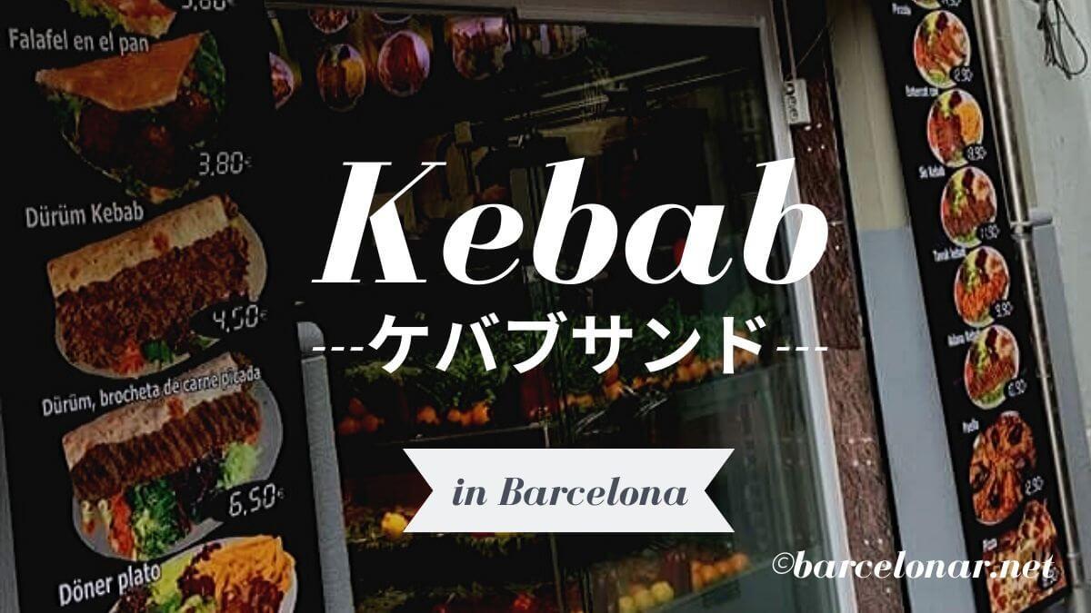 【バルセロナのケバブサンド】サグラダファミリア付近で何度も通ったおすすめ2店!
