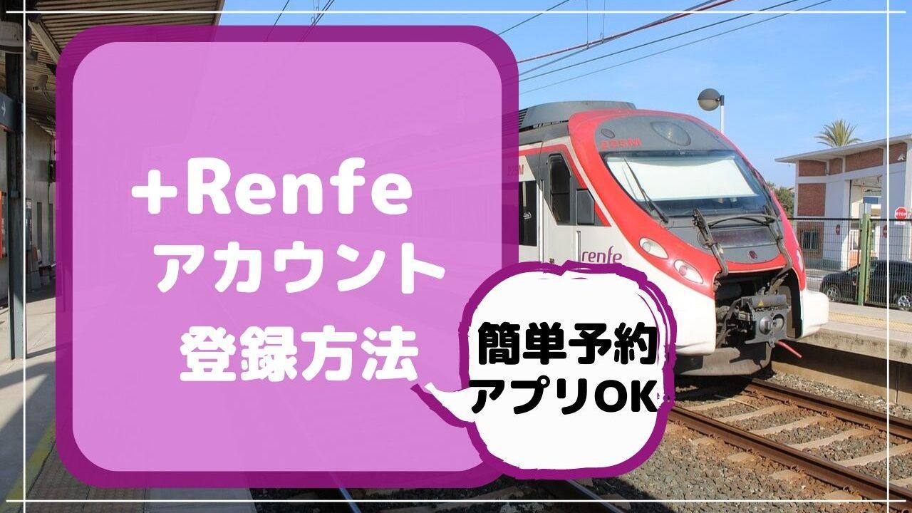 レンフェポイントの+Renfe登録方法を解説