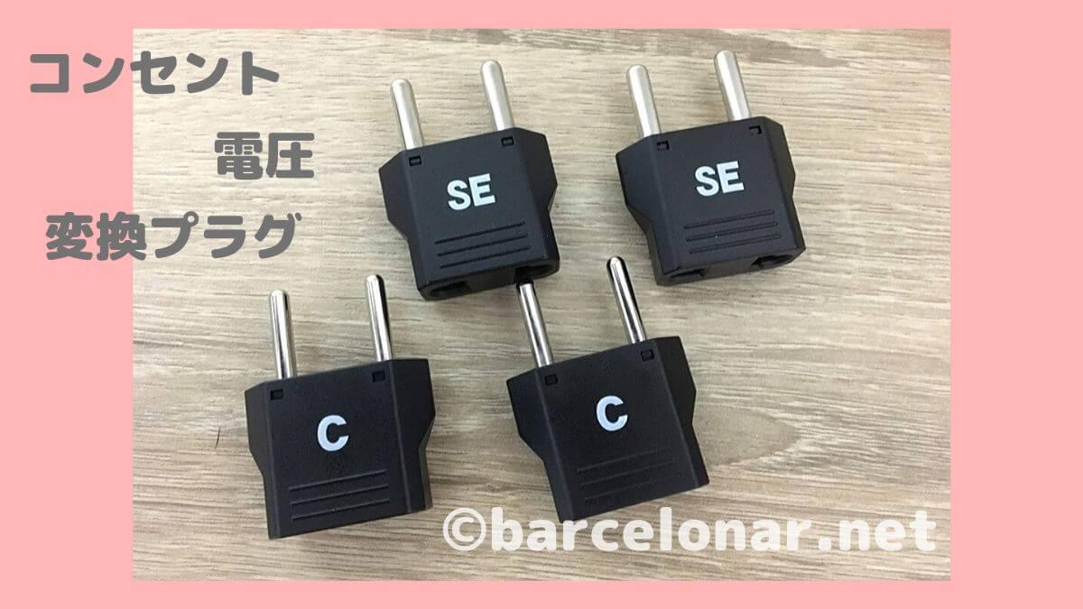 スペインのコンセントと電圧・変圧器・変換プラグはSEとC