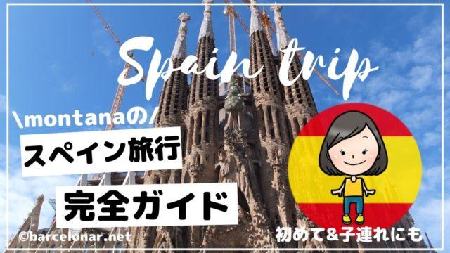 スペイン旅行完全ガイド!子連れスペインも安心!