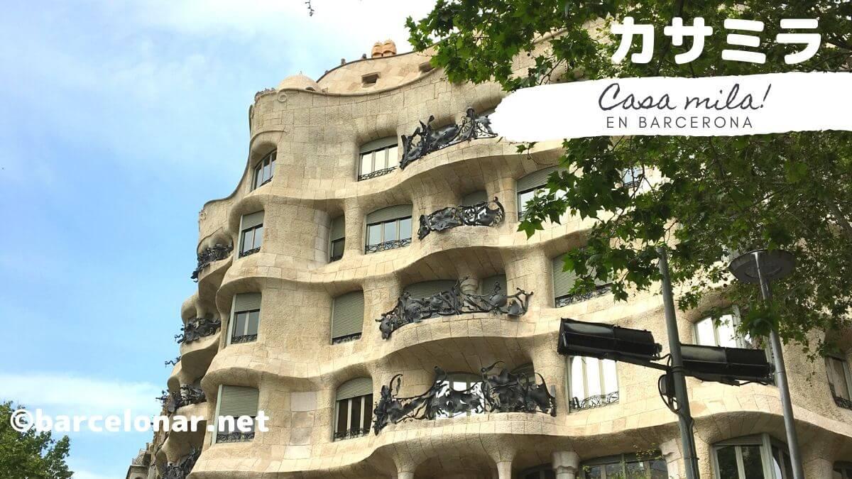 カサミラのチケット予約方法!バルセロナのガウディ建築