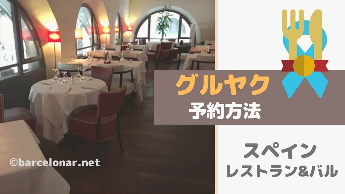 グルヤクで海外レストランを予約・スペイン.バルセロナのレストラン予約