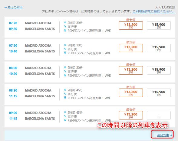 レイルヨーロッパreileuropeチケットの買い方・予約方法
