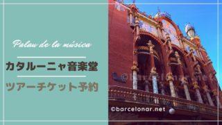 カタルーニャ音楽堂のチケット予約・見学とコンサートのセットあり!