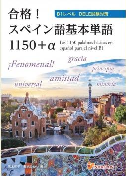 スペイン語B1・合格!スペイン語基本単語1150