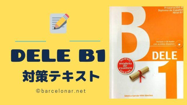 DELEスペイン語B1試験対策テキスト・おすすめ