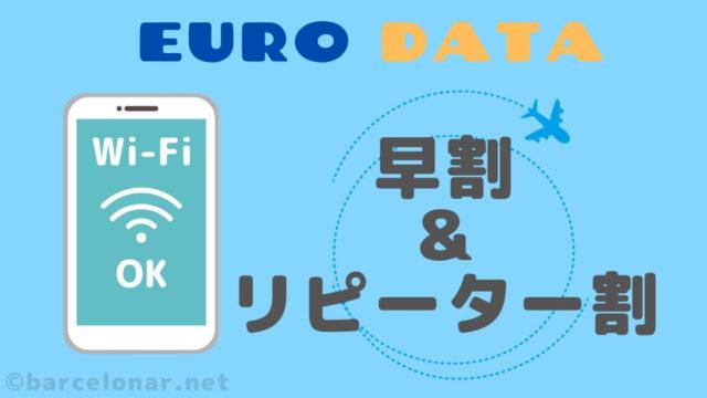 無制限ヨーロッパ周遊スーパーユーロデータとユーロベータべーシック・WiFiレンタル