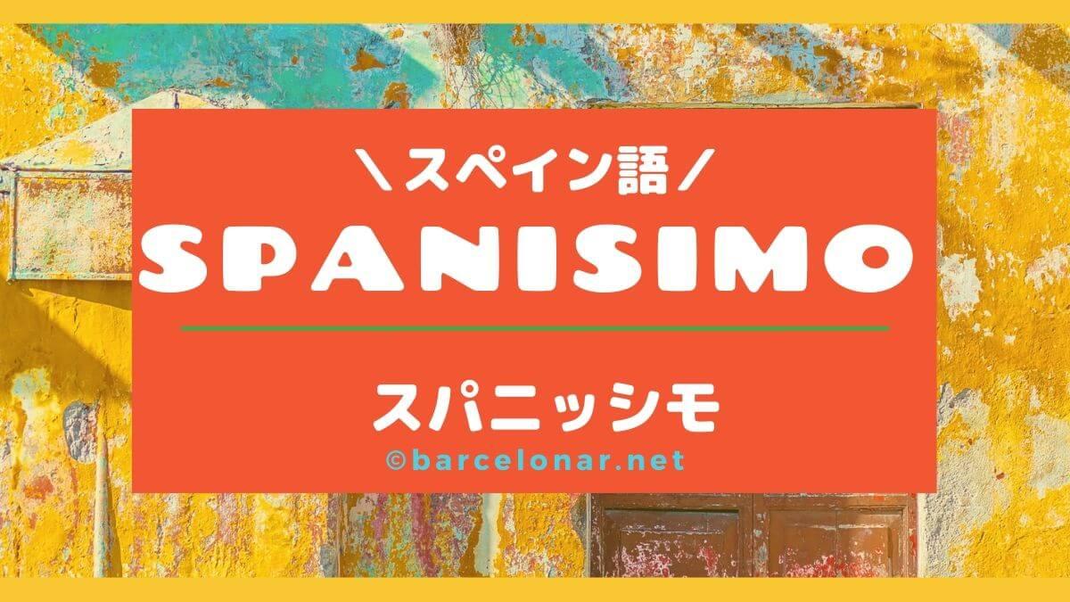 スパニッシモ・スペイン語の料金プラン・講師についてSPANISIMO
