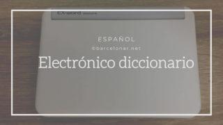 スペイン語の電子辞書のおすすめはカシオ・エクスワード