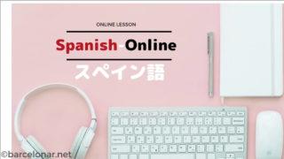 スパニッシュオンラインのスペイン語レッスン・無料体験予約