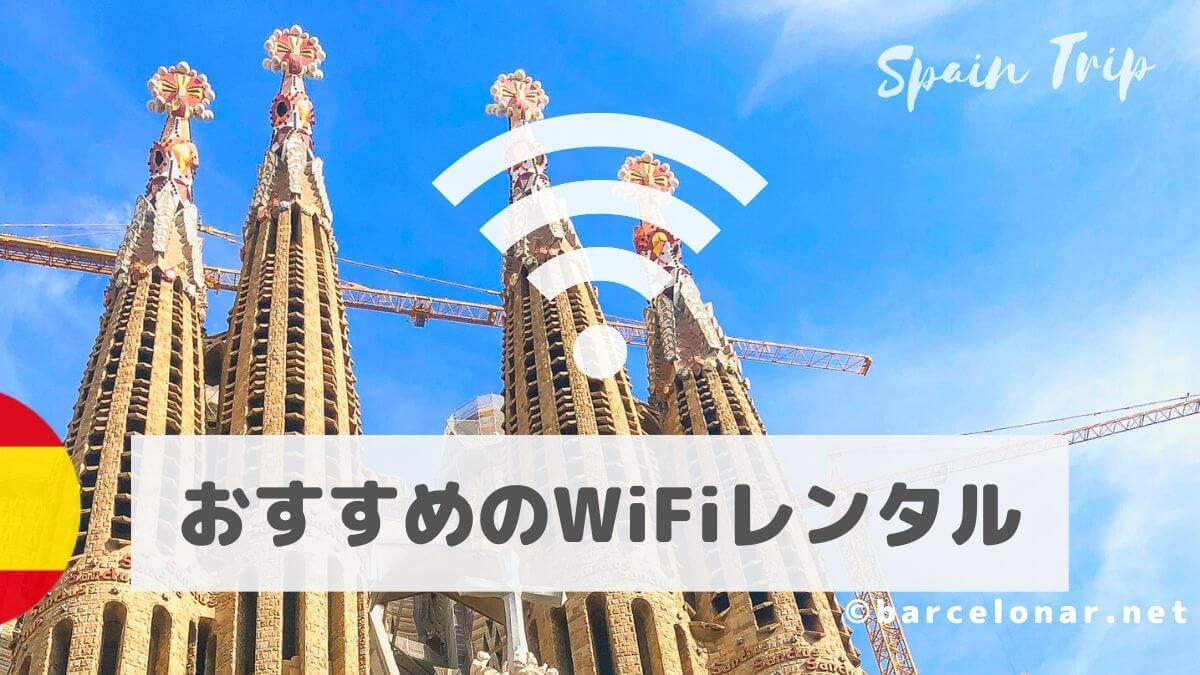 スペイン旅行におすすめのWiFiレンタルと選び方