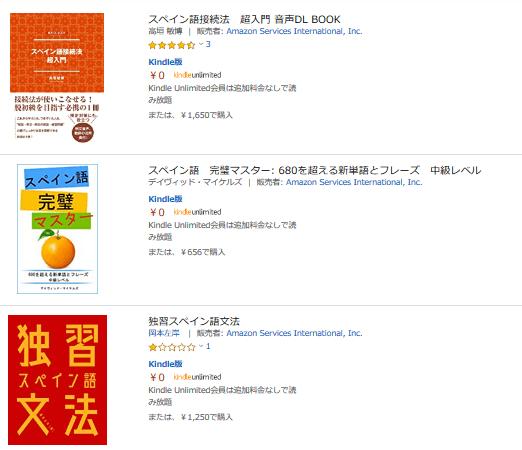 電子書籍・ebook【スペイン語の本】Amazonでお得に読む方法!kindleがおすすめ