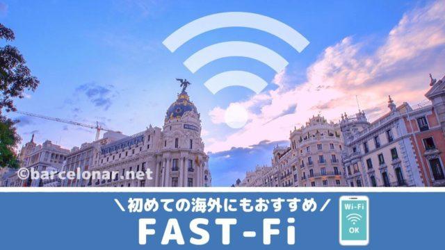 FAST-Fiファストファイは翻訳機能付きのポケットWiFi!初めてのスペイン旅行・ヨーロッパ周遊にもおすすめ