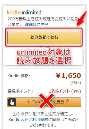 kindleキンドルとkindle unlimitedキンドルアンリミテッドの読み方・使い方・Amazon