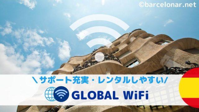 【グローバルWiFi】受け取り空港・サポート充実の海外WiFiルーター!スペイン・ヨーロッパ旅行にも♪