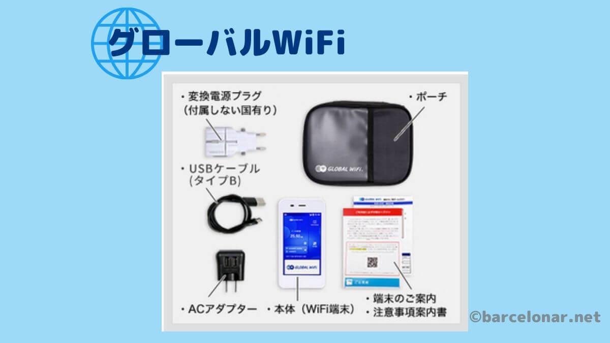 【グローバルWiFiのレンタル機器】受け取り空港・サポート充実の海外WiFiルーター!ヨーロッパ旅行にも♪
