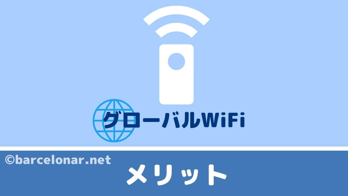 【グローバルWiFiのメリット】受け取り空港・サポート充実の海外WiFiルーター!ヨーロッパ旅行にも♪